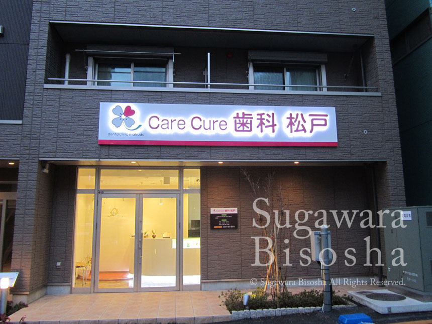 care cure 歯科 松戸 様 プレミアムLEDバックライト 新規開業実績3