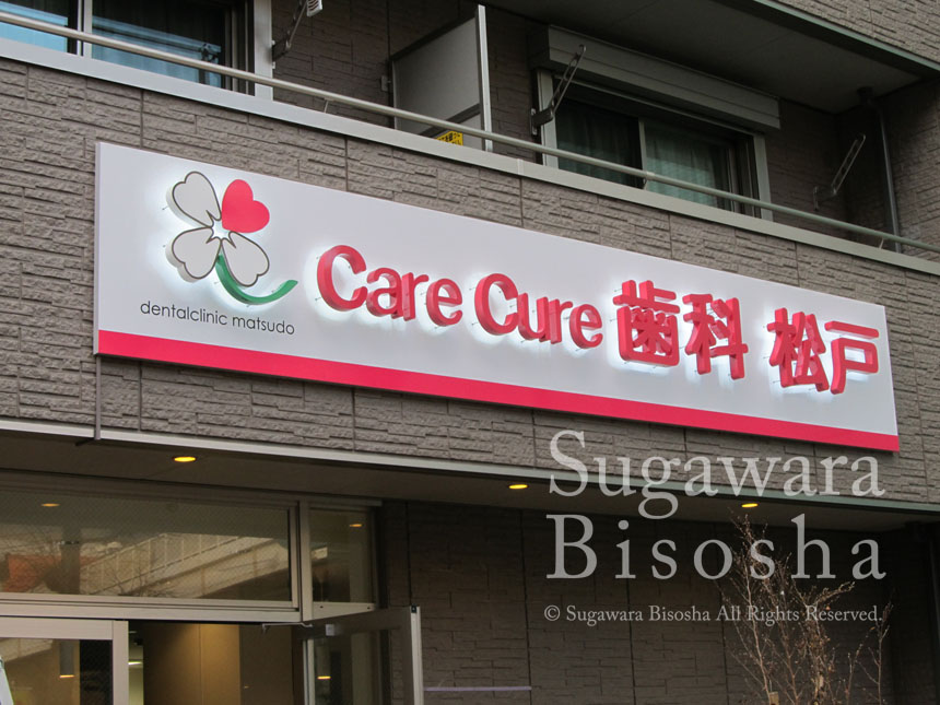 care cure 歯科 松戸 様 プレミアムLEDバックライト 新規開業実績4