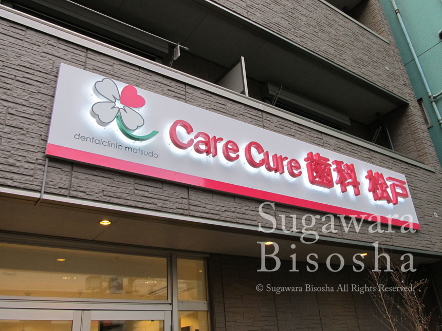 care cure 歯科 松戸 様 プレミアムLEDバックライト 新規開業実績5