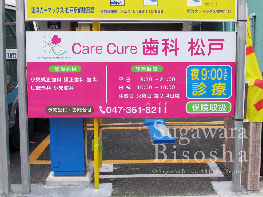 care cure 歯科 松戸 様 プレミアムLEDバックライト 新規開業実績6