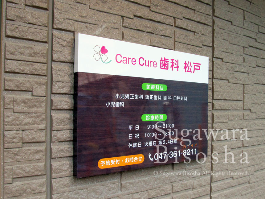 care cure 歯科 松戸 様 プレミアムLEDバックライト 新規開業実績8
