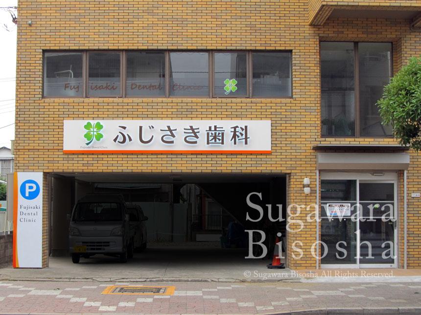 ふじさき歯科 様 プレミアムLEDバックライト 新規開業実績3