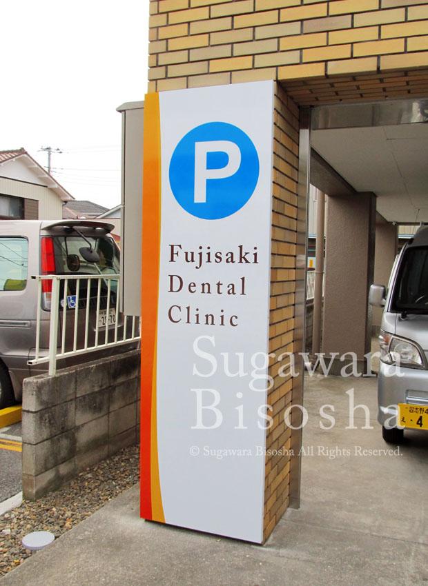 ふじさき歯科 様 プレミアムLEDバックライト 新規開業実績6