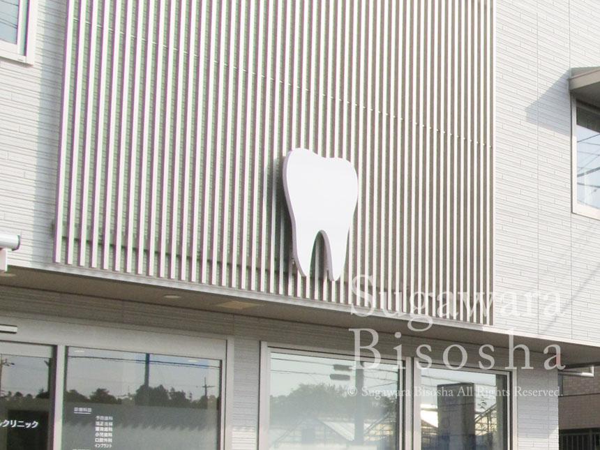 ひがしデンタルクリニック プレミアムLEDバックライト・LED電飾自立看板 新規開業実績4