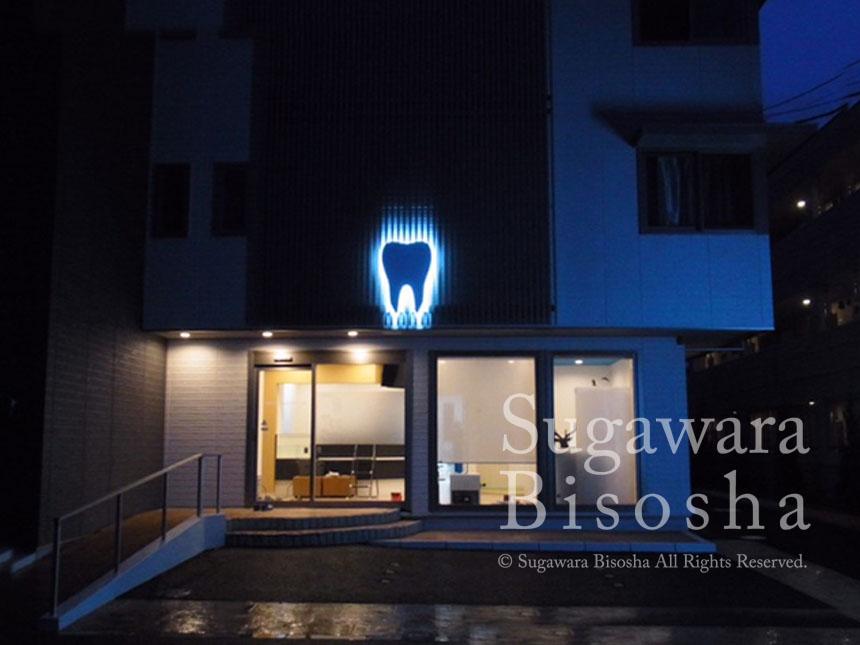 ひがしデンタルクリニック プレミアムLEDバックライト・LED電飾自立看板 新規開業実績5