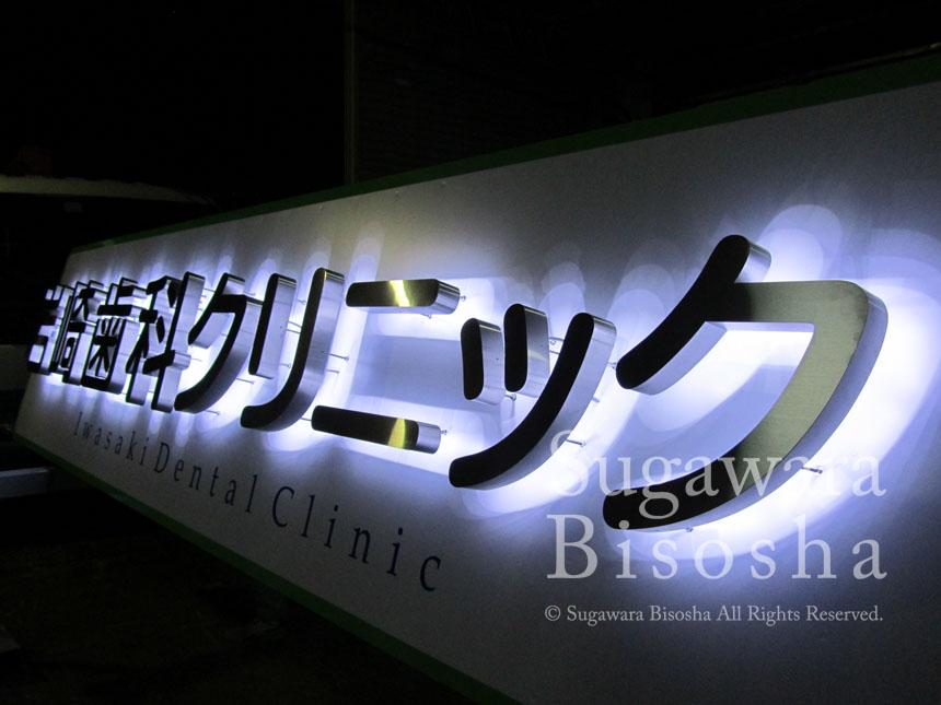 岩崎歯科クリニック プレミアムLEDバックライト 新規開業実績6
