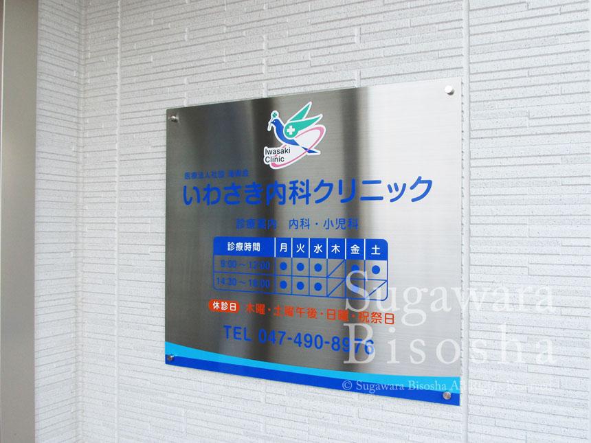 いわさき内科クリニック プレミアムLEDバックライト・LED電飾自立看板 移転開業実績10