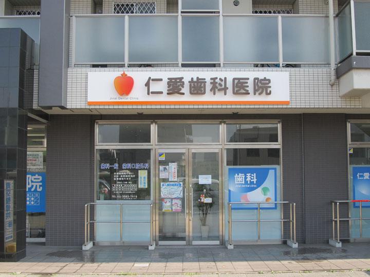 仁愛歯科医院 様 プレミアムLEDバックライト リニューアル実績5