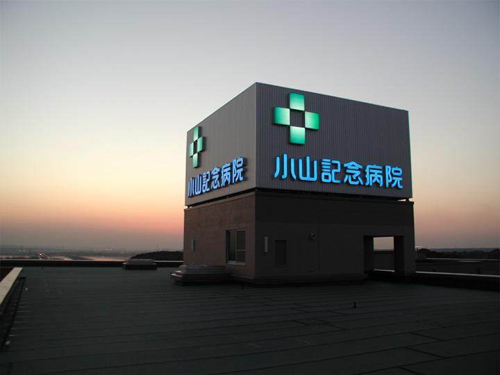 小山記念病院 様 表面発光タイプ 移転開業事例2