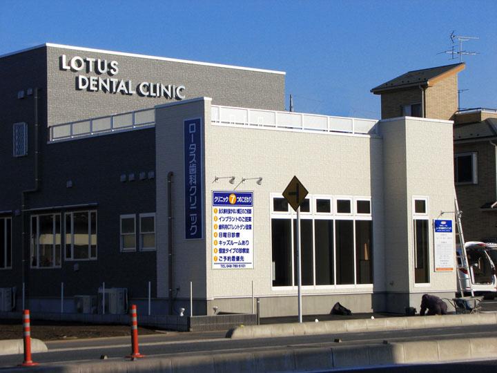 ロータス歯科クリニック 様 プレミアムLEDバックライト 移転開業実績1