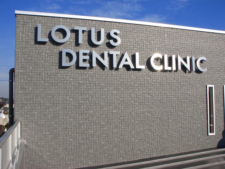ロータス歯科クリニック 様 プレミアムLEDバックライト 移転開業実績7