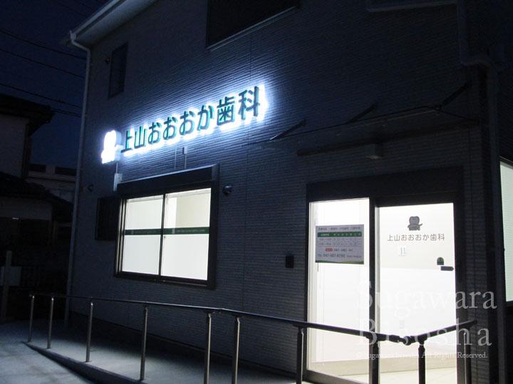 上山おおおか歯科 様 プレミアムLEDバックライト 新規開業実績2