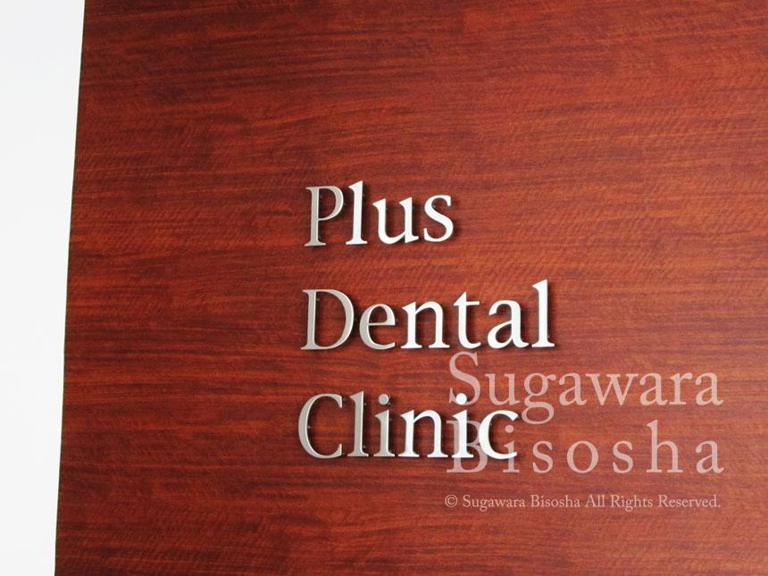 プラス歯科クリニック 様 LED電飾看板・ステンレス文字 新規開業実績6