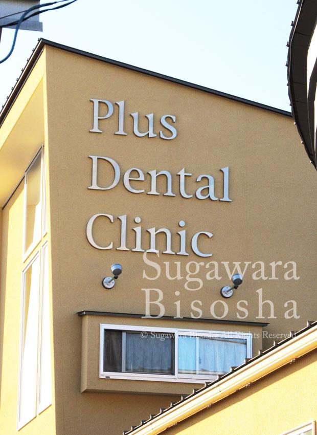 プラス歯科クリニック 様 LED電飾看板・ステンレス文字 新規開業実績7