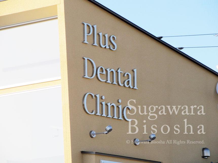 プラス歯科クリニック 様 LED電飾看板・ステンレス文字 新規開業実績8