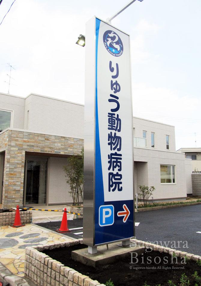 建物にマッチし落ち着いた中にも安心感のある動物病院看板5