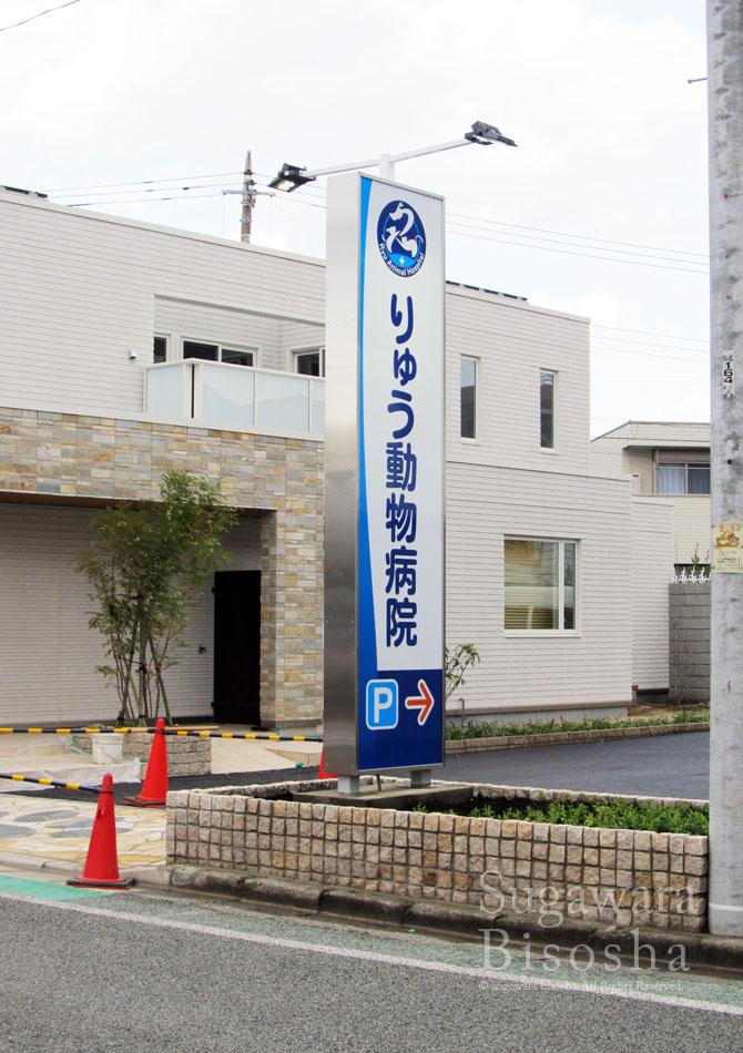 建物にマッチし落ち着いた中にも安心感のある動物病院看板6