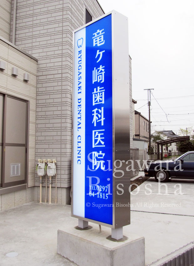竜ケ崎歯科医院 様 ステンレスLED電飾看板 移転開業実績3