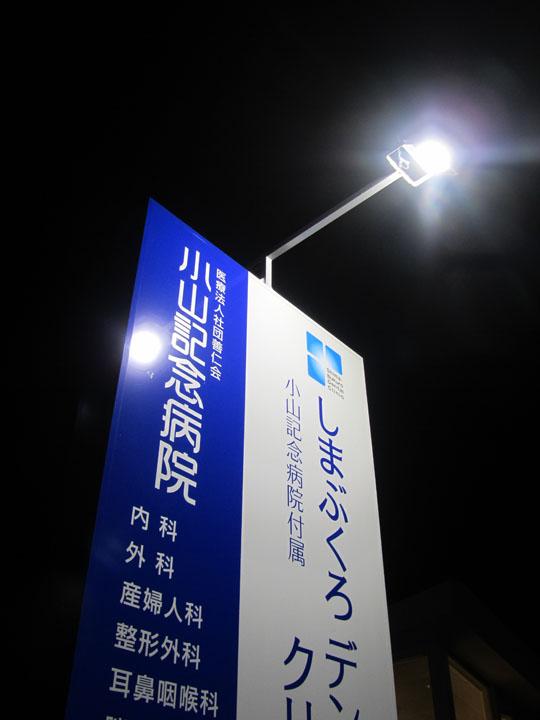 しまぶくろデンタルクリニック 様 LED照明自立看板 移転開業実績5