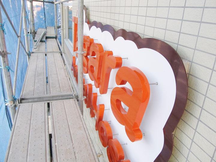 田柄動物病院 様 プレミアムLEDバックライト 移転開業実績4