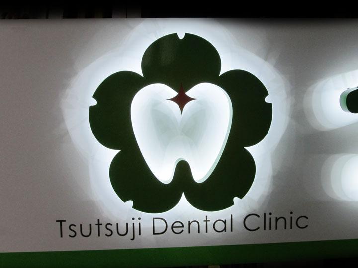 つつじ歯科 様 プレミアムLEDバックライト 新規開業実績6