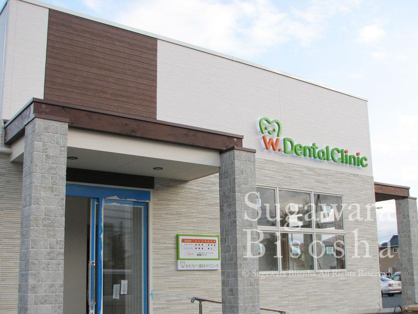 わたなべ歯科クリニック 様 プレミアムLEDバックライト 新規開業実績1