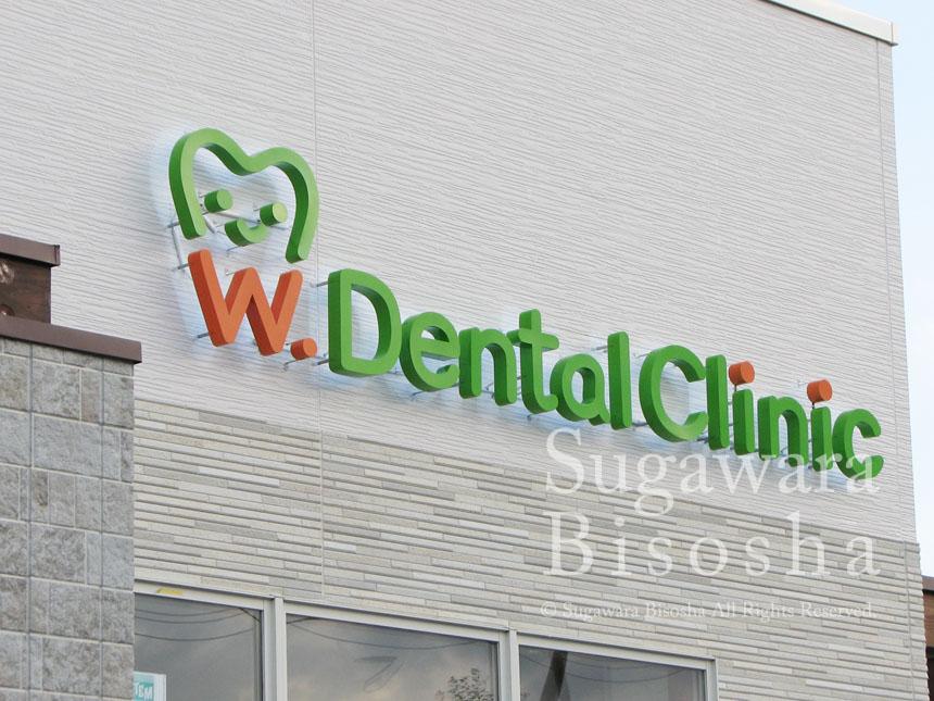 わたなべ歯科クリニック 様 プレミアムLEDバックライト 新規開業実績2