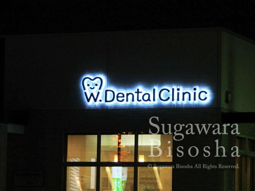 わたなべ歯科クリニック 様 プレミアムLEDバックライト 新規開業実績3