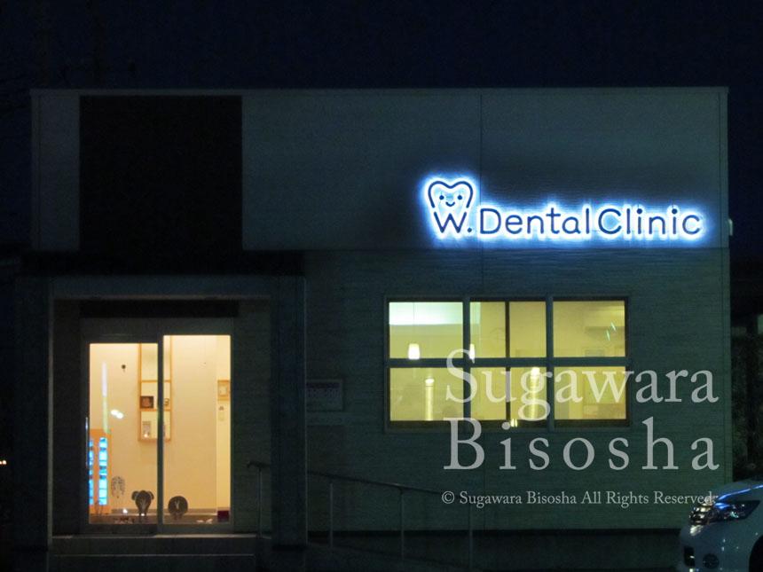 わたなべ歯科クリニック 様 プレミアムLEDバックライト 新規開業実績4
