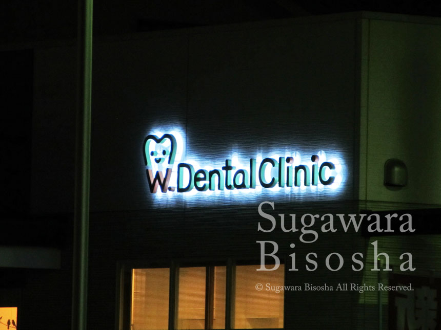 わたなべ歯科クリニック 様 プレミアムLEDバックライト 新規開業実績5