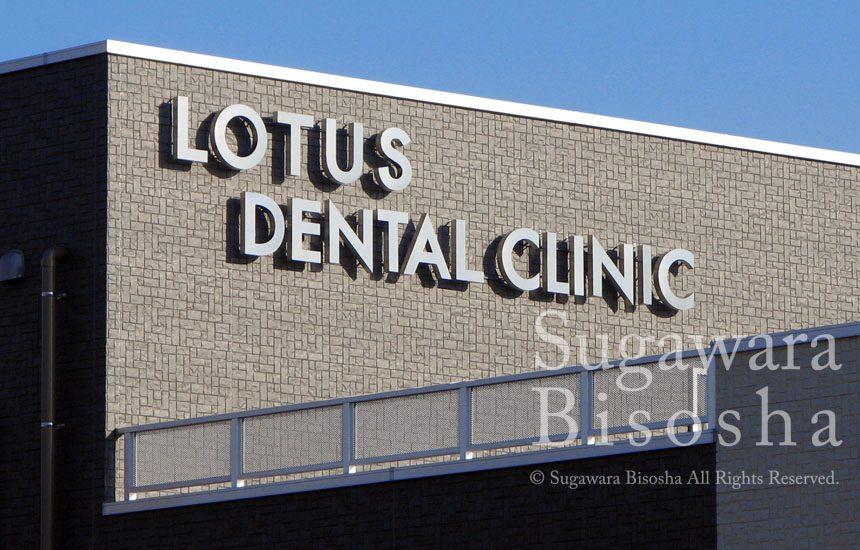 ロータス歯科クリニック 様 プレミアムLEDバックライト 移転開業実績